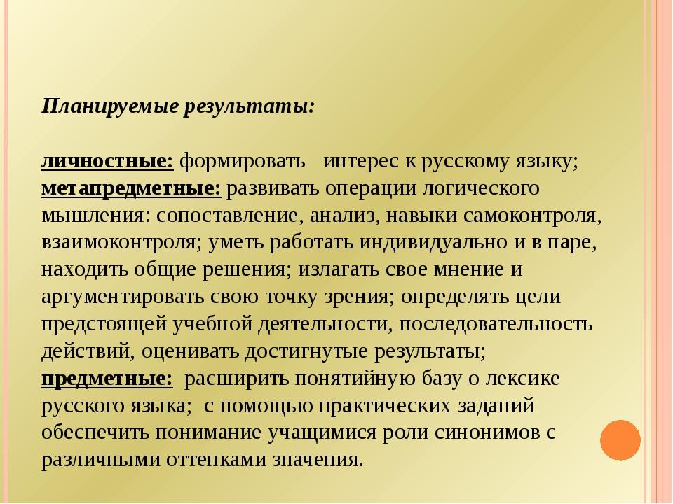 Планируемые результаты: личностные: формировать интерес к русскому языку; мет...
