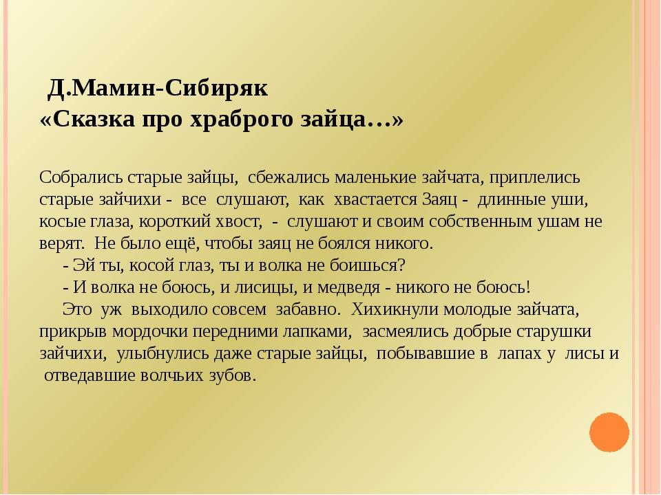 Д.Мамин-Сибиряк «Сказка про храброго зайца…» Собрались старые зайцы, сбежали...