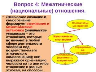 Вопрос 4: Межэтнические (национальные) отношения. Этническое сознание и самос