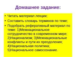 Домашнее задание: Читать материал лекции; Составить словарь терминов по теме;
