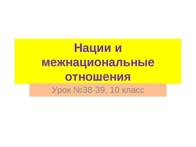 Нации и межнациональные отношения Урок №38-39, 10 класс