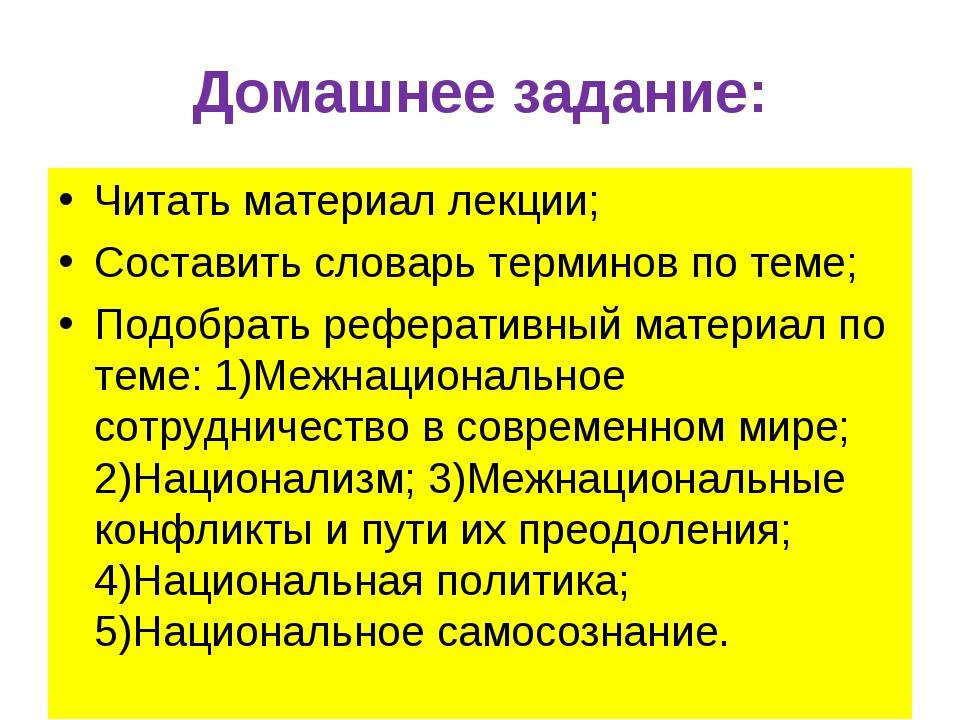 Домашнее задание: Читать материал лекции; Составить словарь терминов по теме;...