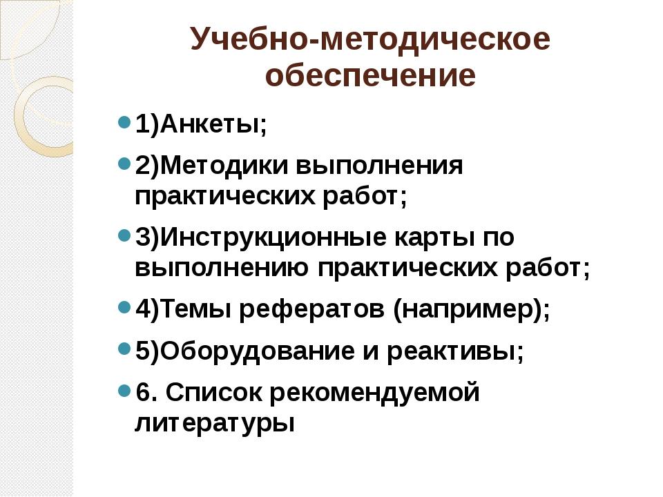 Учебно-методическое обеспечение 1)Анкеты; 2)Методики выполнения практических...