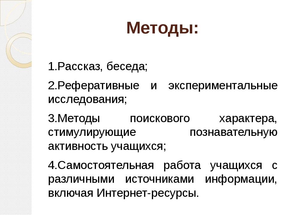 Методы: 1.Рассказ, беседа; 2.Реферативные и экспериментальные исследования; 3...