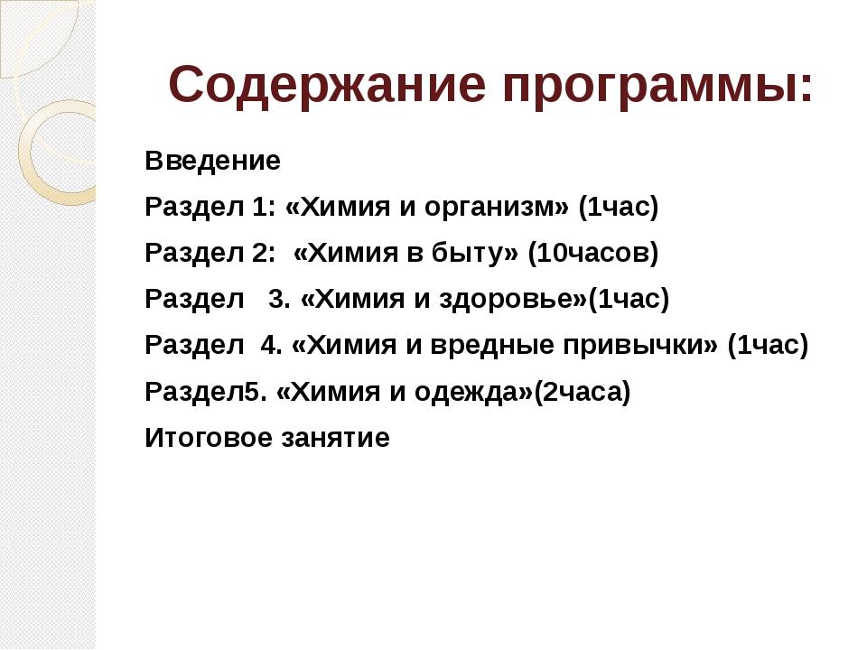 Содержание программы: Введение Раздел 1: «Химия и организм» (1час) Раздел 2:...