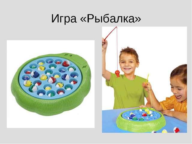 Игра «Рыбалка»