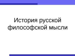 История русской философской мысли