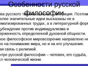 Особенности русской философии Основа русского типа мышления – интуиция. Поэто
