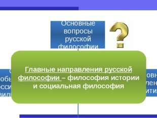 Главные направления русской философии – философия истории и социальная филосо