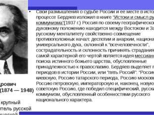 Свои размышления о судьбе России и ее месте в историческом процессе Бердяев и