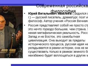 Современная российская философия Юрий Витальевич Мамлеев ( родился в 1931 г.)