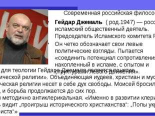Современная российская философия Гейдар Джемаль ( род.1947)— российский исла
