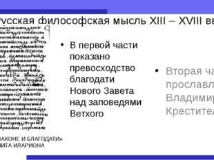 Русская философская мысль XIII – XVIII вв. В первой части показано превосходс