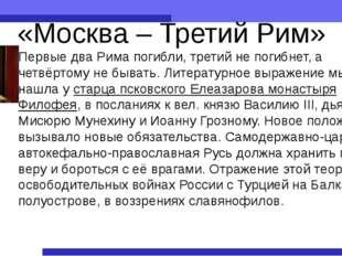«Москва – Третий Рим» Первые два Рима погибли, третий не погибнет, а четвёрто
