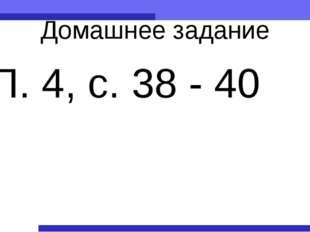 Домашнее задание П. 4, с. 38 - 40