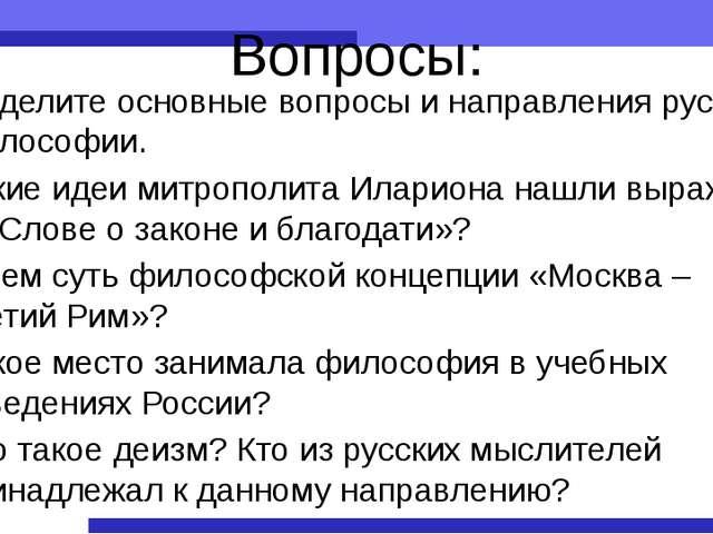 Вопросы: Выделите основные вопросы и направления русской философии. Какие иде...