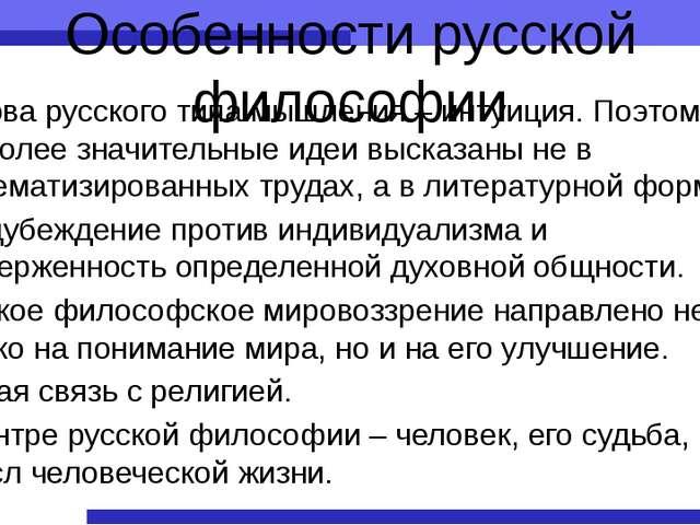 Особенности русской философии Основа русского типа мышления – интуиция. Поэто...