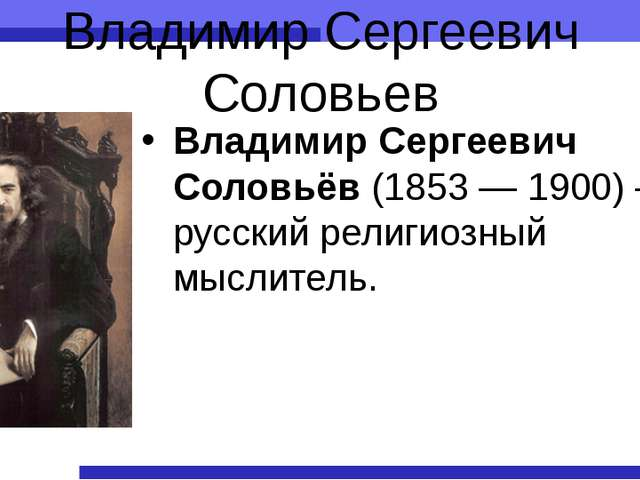 Владимир Сергеевич Соловьев Владимир Сергеевич Соловьёв (1853— 1900)— русск...