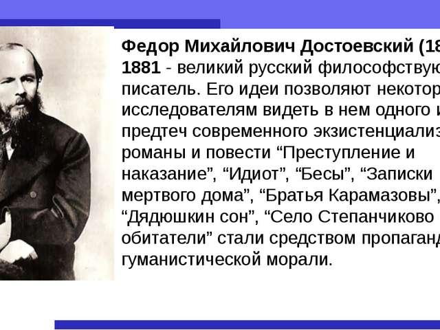 Федор Михайлович Достоевский (1821 — 1881 - великий русский философствующий п...