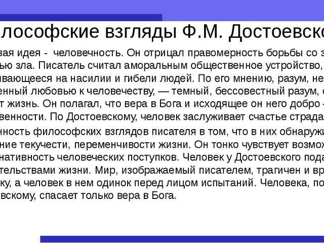 Философские взгляды Ф.М. Достоевского Ключевая идея - человечность. Он отрица...