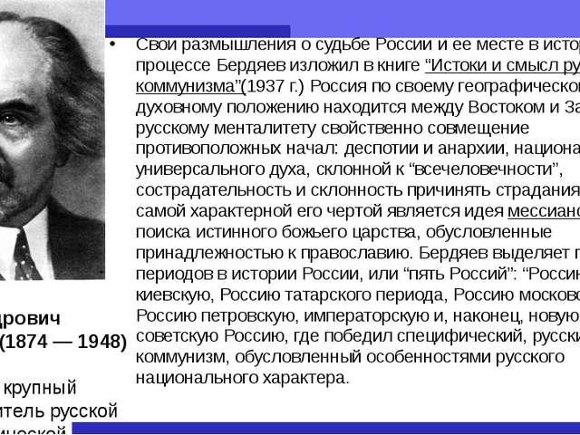 Свои размышления о судьбе России и ее месте в историческом процессе Бердяев и...