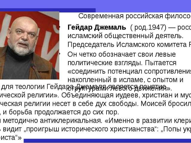 Современная российская философия Гейдар Джемаль ( род.1947)— российский исла...
