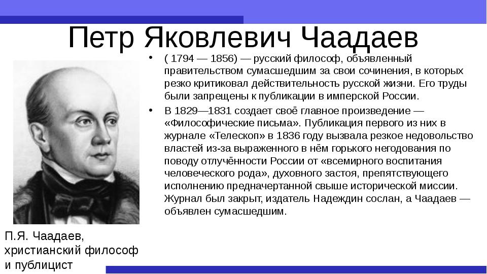 Петр Яковлевич Чаадаев (1794— 1856)— русский философ, объявленный правител...