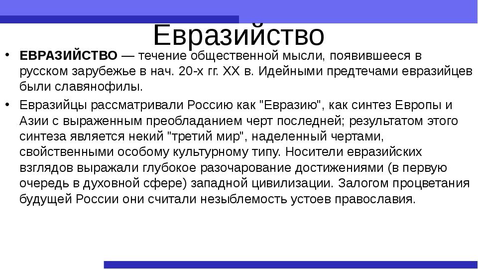 Евразийство ЕВРАЗИЙСТВО — течение общественной мысли, появившееся в русском з...