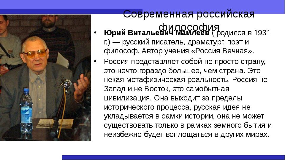 Современная российская философия Юрий Витальевич Мамлеев ( родился в 1931 г.)...