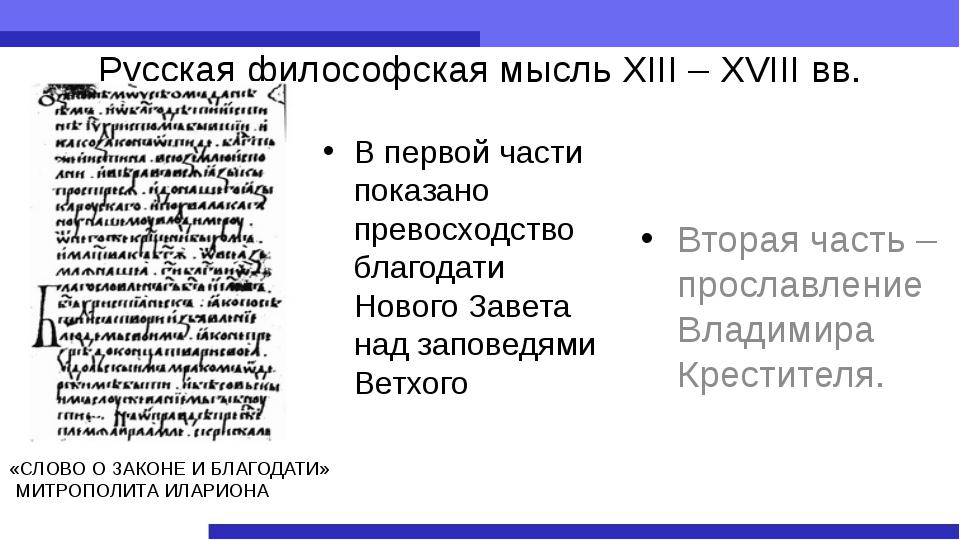 Русская философская мысль XIII – XVIII вв. В первой части показано превосходс...