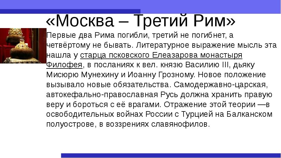 «Москва – Третий Рим» Первые два Рима погибли, третий не погибнет, а четвёрто...