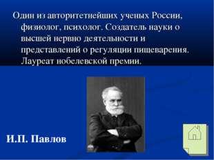 Один из авторитетнейших ученых России, физиолог, психолог. Создатель науки о