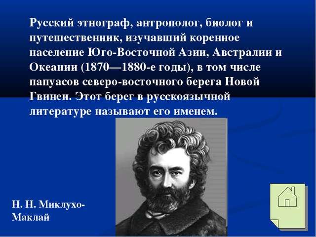 Русский этнограф, антрополог, биолог и путешественник, изучавший коренное нас...