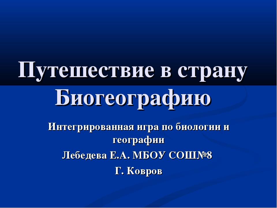 Путешествие в страну Биогеографию Интегрированная игра по биологии и географи...