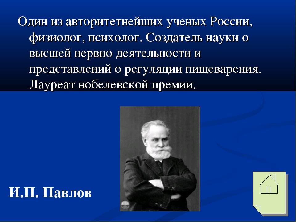 Один из авторитетнейших ученых России, физиолог, психолог. Создатель науки о...