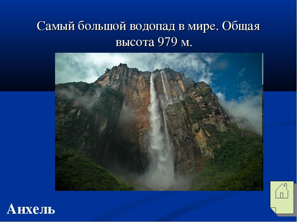 Самый большой водопад в мире. Общая высота 979 м. Анхель