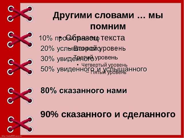 Другими словами … мы помним 90% сказанного и сделанного http://linda6035.ucoz...