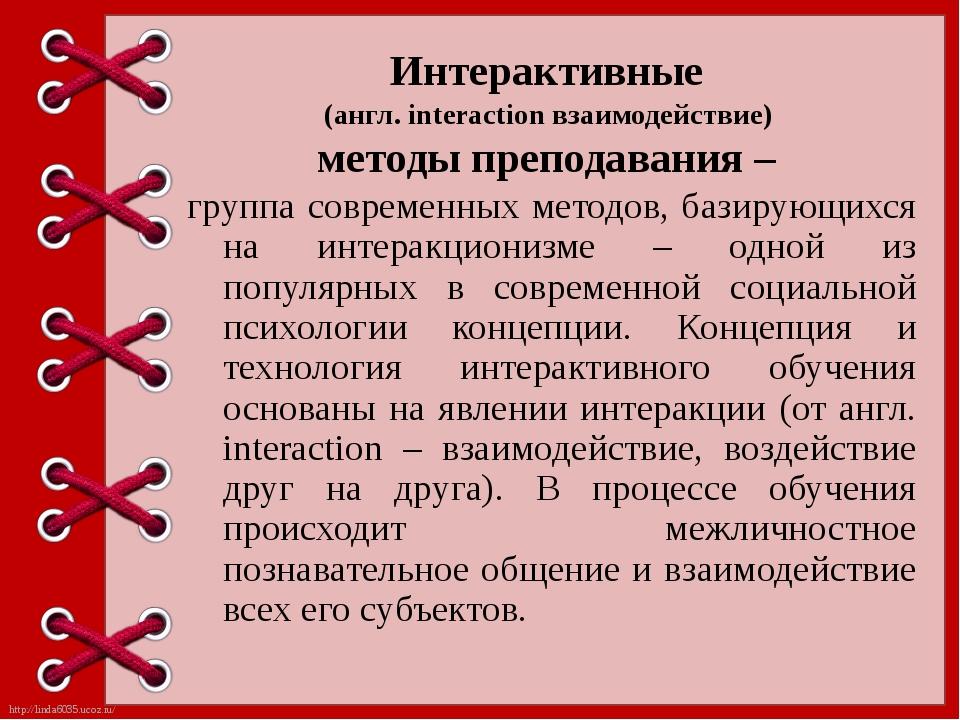 Интерактивные (англ. interaction взаимодействие) методы преподавания – группа...