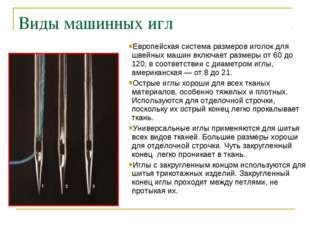 Виды машинных игл Европейская система размеров иголок для швейных машин включ