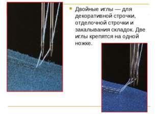 Двойные иглы — для декоративной строчки, отделочной строчки и закалывания скл