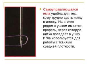 Самоуправляющаяся игла удобна для тех, кому трудно вдеть нитку в иголку. На и
