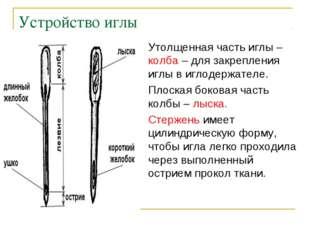 Устройство иглы Утолщенная часть иглы – колба – для закрепления иглы в иглоде
