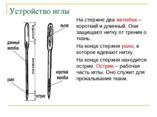 Устройство иглы На стержне два желобка – короткий и длинный. Они защищают нит