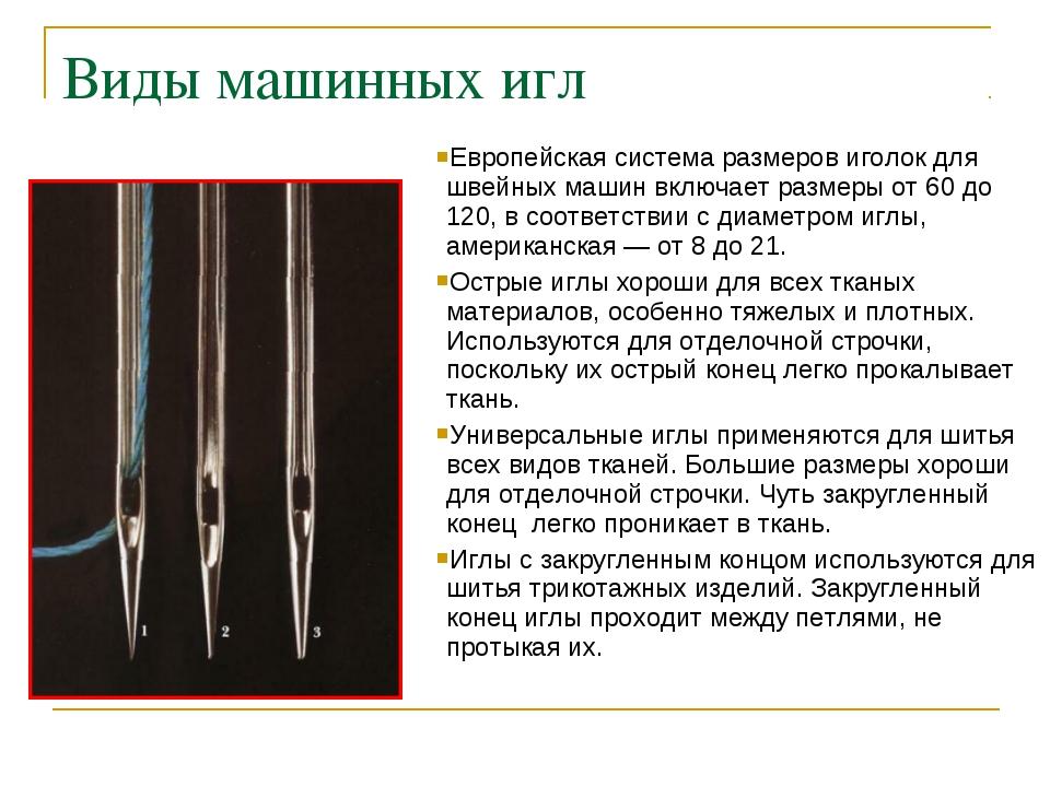 Виды машинных игл Европейская система размеров иголок для швейных машин включ...