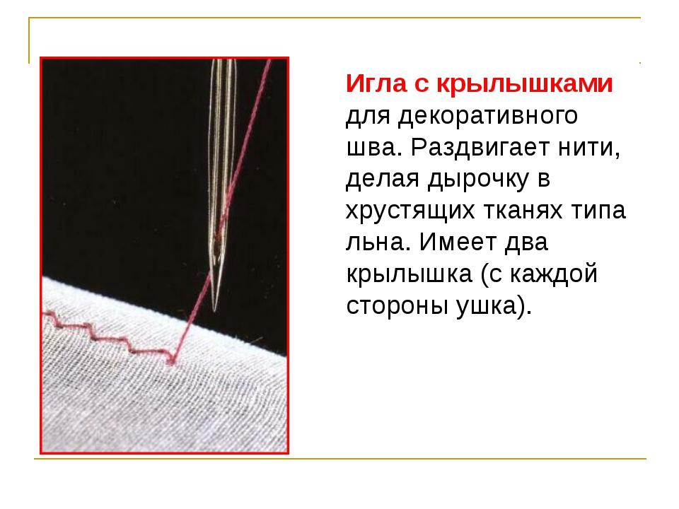 Игла с крылышками для декоративного шва. Раздвигает нити, делая дырочку в хру...