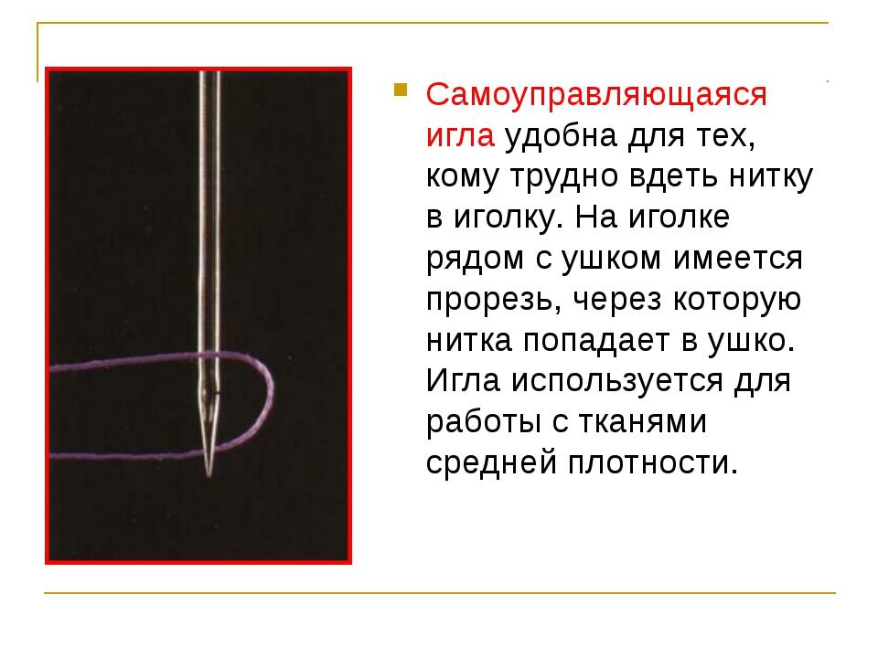 Самоуправляющаяся игла удобна для тех, кому трудно вдеть нитку в иголку. На и...