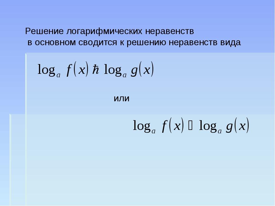 Решение логарифмических неравенств в основном сводится к решению неравенств в...