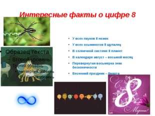 У всех пауков 8 ножек У всех осьминогов 8 щупалец В солнечной системе 8 плане