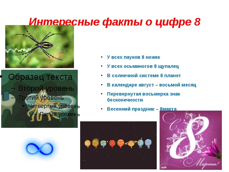У всех пауков 8 ножек У всех осьминогов 8 щупалец В солнечной системе 8 плане...