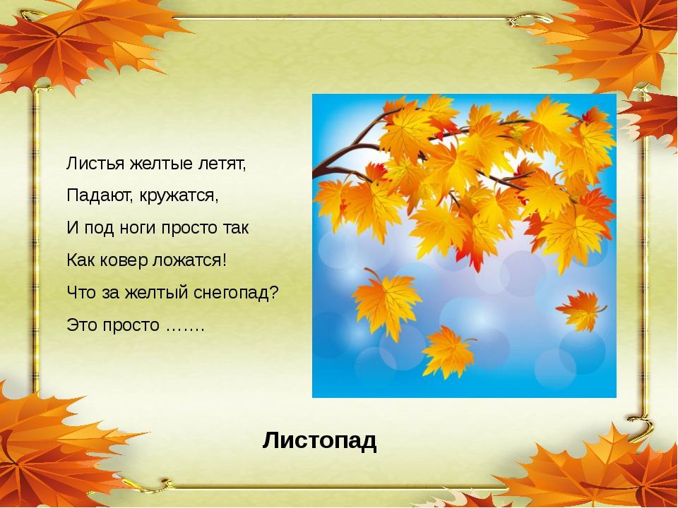 Листья желтые летят, Падают, кружатся, И под ноги просто так Как ковер ложат...